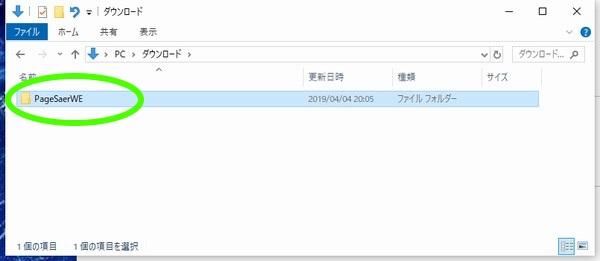 SiSO-LAB☆Firefox画面キャプチャ アドオン Page Saver WE。アドオンのオススメ設定。