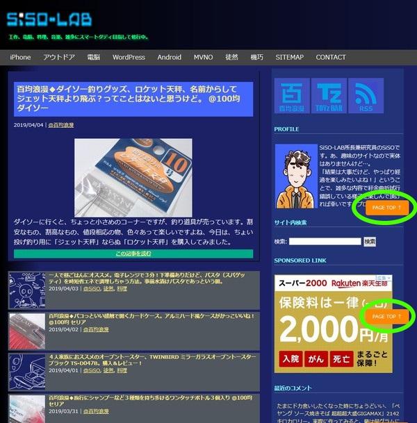 SiSO-LAB☆Firefox画面キャプチャ アドオン Page Saver WE。ちょっとイマイチなところ。