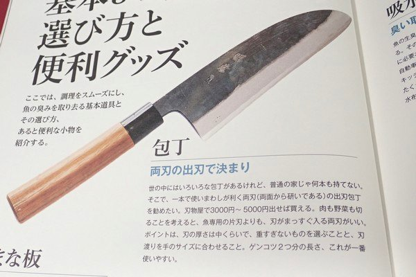 SiSO-LAB☆100均小出刃包丁で魚を三枚おろし。ウエカツ氏も両刃の出刃で決まりとおっしゃられているので良しとする。