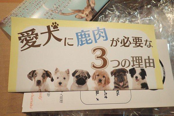 SiSO-LAB☆ふるさと納税 北海道稚内市エゾ鹿肉5点セット。人間用食肉以外にもペット用も販売中とのこと。