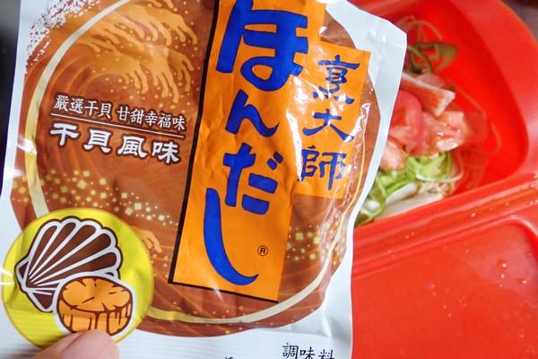 SiSO-LAB☆電子レンジ+水浸けパスタで時短調理。顆粒スープを乗せる。今回は、台湾、味の素ほんだしホタテ風味を使用。