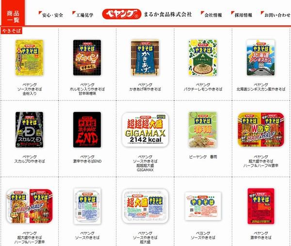 SiSO-LAB☆ペヤングヌードル。公式サイトで確認。