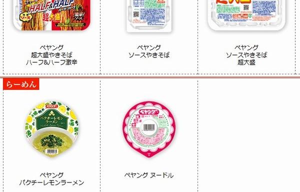 SiSO-LAB☆ペヤングヌードル。公式サイトでもラーメン発見