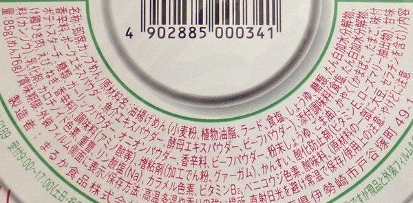 SiSO-LAB☆ペヤングヌードル。原材料名。
