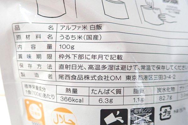 SiSO-LAB☆尾西食品 白飯。原材料はうるち米。