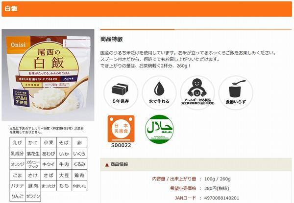 SiSO-LAB☆尾西食品 白飯。公式サイト。