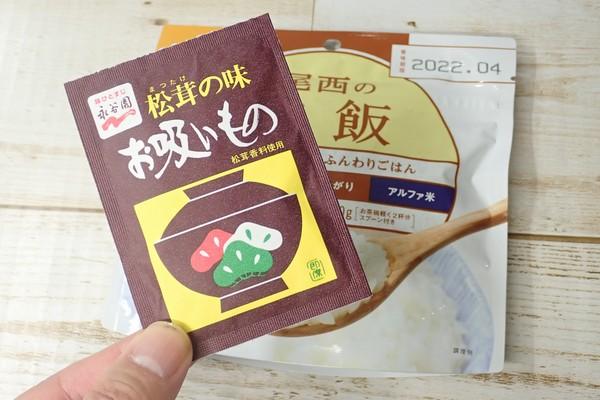 SiSO-LAB☆尾西食品 白飯。これに永谷園の「松茸の味お吸いもの」を追加。
