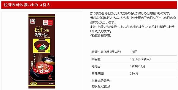 SiSO-LAB☆永谷園の「松茸の味お吸いもの」、公式サイト情報。