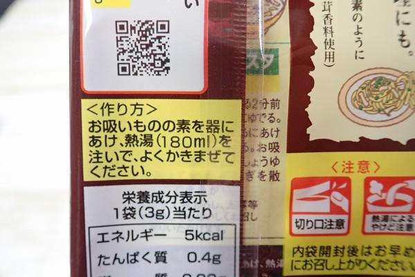 SiSO-LAB☆永谷園の「松茸の味お吸いもの」の作り方は、180mlの熱湯を注ぐこと。