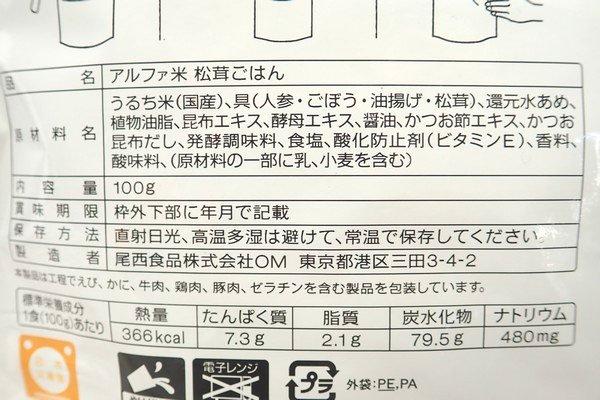 SiSO-LAB☆尾西食品 松茸ごはん。値段は高いけど原材料名から読める具材も豪華。