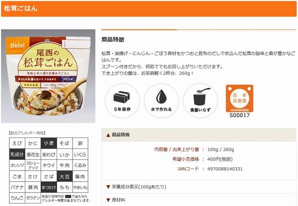 SiSO-LAB☆尾西食品 松茸ごはん。公式サイト情報。