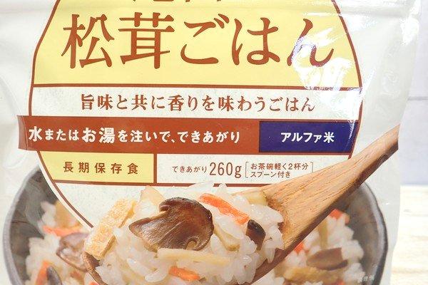 SiSO-LAB☆尾西食品 松茸ごはん。調理例もおいしそう。