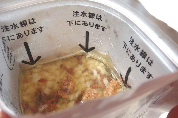 SiSO-LAB☆尾西食品 松茸ごはん。熱湯を注水線まで注ぐ。
