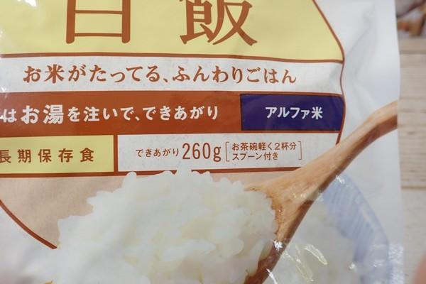 SiSO-LAB☆尾西食品 白飯。