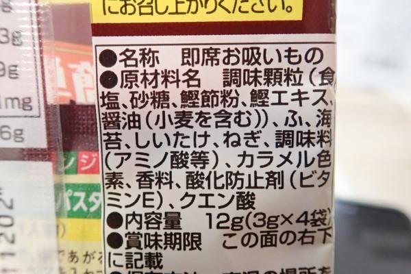 SiSO-LAB☆永谷園の「松茸の味お吸いもの」原材料名一覧。