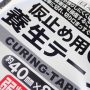 百均浪漫◆日本製!青い養生テープ 約40mm x 8m 弱粘着、色々な色があるとステージなんかでも便利だよね @100均 セリア