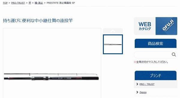 SiSO-LAB☆プロトラスト プレステート 3-420。プロトラスト公式サイト。