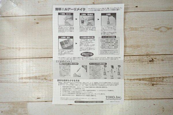 SiSO-LAB☆東邦産業 ウレタンフィニッシャーEX。説明書。