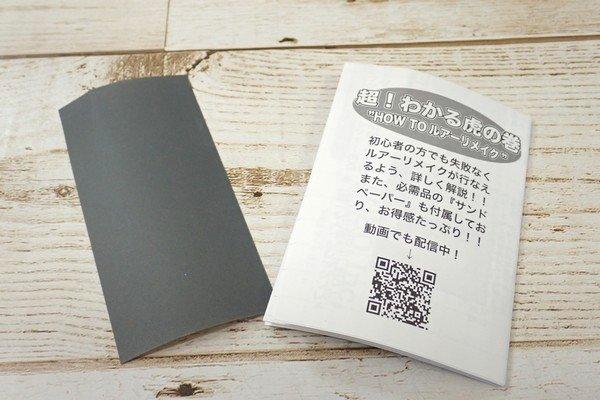 SiSO-LAB☆東邦産業 ウレタンフィニッシャーEX。#800のサンドペーパー。