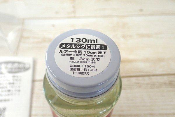 SiSO-LAB☆東邦産業 ウレタンフィニッシャーEX。容量は130ml。