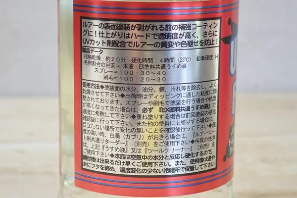 SiSO-LAB☆東邦産業 ウレタンフィニッシャーEX。仕上がりはハード、透明度高く紫外線に強い。