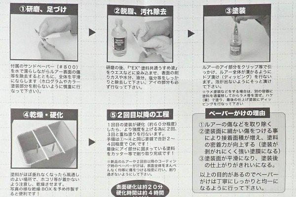 SiSO-LAB☆東邦産業 ウレタンフィニッシャーEX。ダイソーのジグロック、コーティング。手順説明書。
