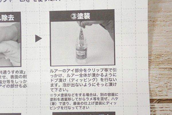 SiSO-LAB☆東邦産業 ウレタンフィニッシャーEX。ダイソーのジグロック、コーティング。続いてドブ漬け。