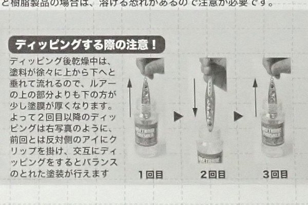 SiSO-LAB☆東邦産業 ウレタンフィニッシャーEX。ダイソーのジグロック、コーティング。2回目は上下ひっくり返して乾燥。