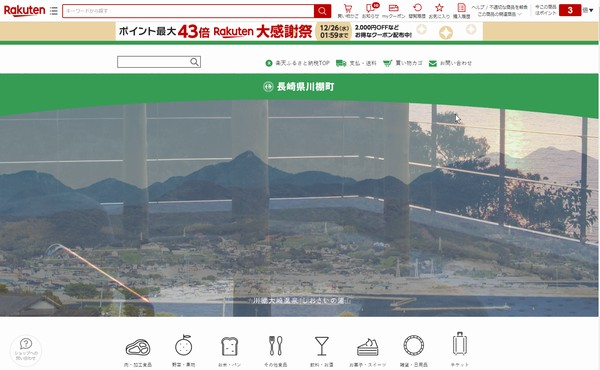 SiSO-LAB☆ふるさと納税 長崎県川棚町 天然猪肉1kgスライス。楽天、申込ページ。