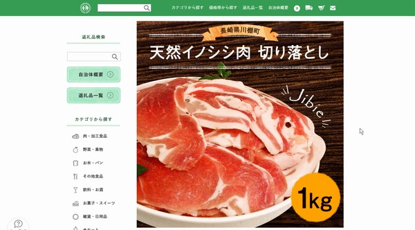 SiSO-LAB☆ふるさと納税 長崎県川棚町 天然猪肉1kgスライス。楽天申込ページ。おいしそう。