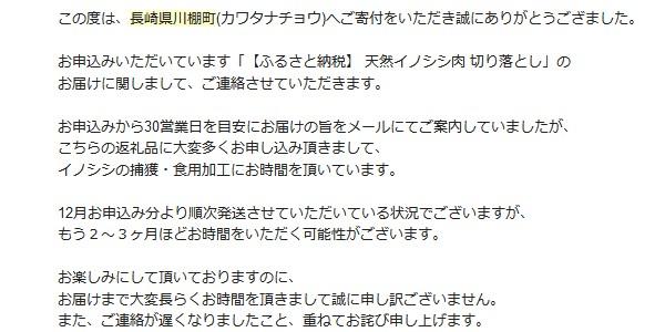 SiSO-LAB☆ふるさと納税 長崎県川棚町 天然猪肉1kgスライス。返礼品発送遅延のお知らせメール。