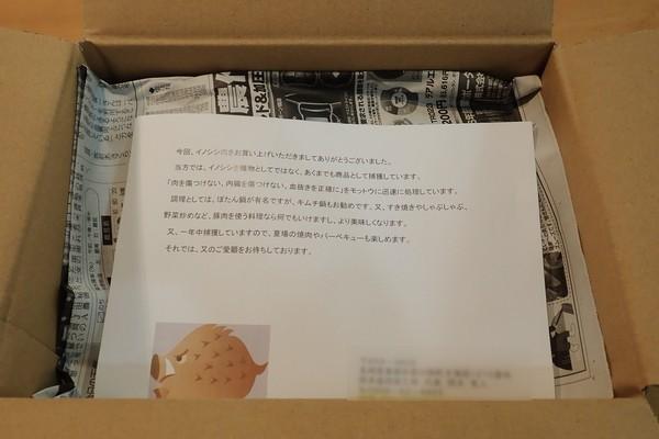 SiSO-LAB☆ふるさと納税 長崎県川棚町 天然猪肉1kgスライス。ショップからのメッセージ。