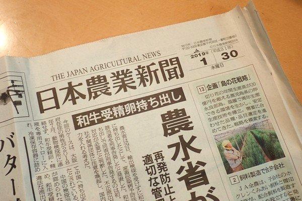 SiSO-LAB☆ふるさと納税 長崎県川棚町 天然猪肉1kgスライス。緩衝材は新聞紙と言うあたりがまた、ふるさとっぽい!