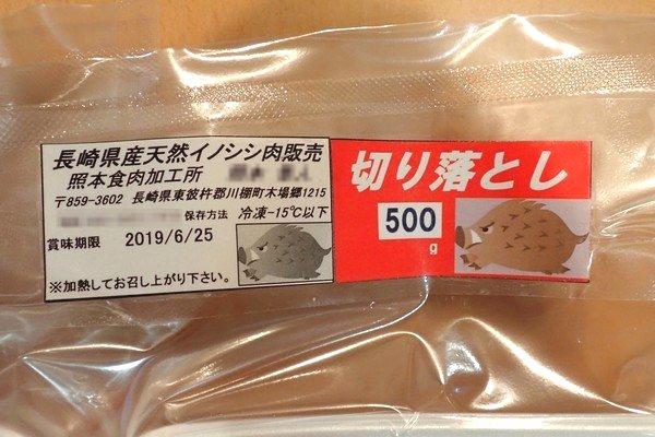 SiSO-LAB☆ふるさと納税 長崎県川棚町 天然猪肉1kgスライス。パックのラベル。