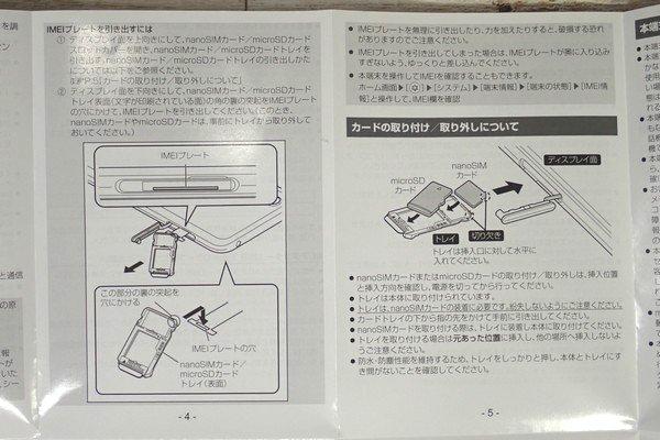 SiSO-LAB☆格安SIM、IIJmioでSHARP AQUOS sense plus SH-M07購入。SIMセットアップ。IMEIプレートって何?