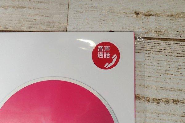 SiSO-LAB☆格安SIM、IIJmioでSHARP AQUOS sense plus SH-M07購入。SIMセットアップ。nanoSIMカードをトレイにセット。