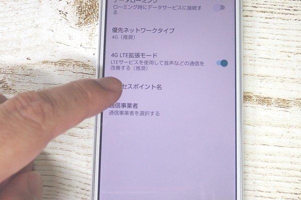 SiSO-LAB☆格安SIM、IIJmioでSHARP AQUOS sense plus SH-M07購入。SIMセットアップ。APN設定は選ぶだけで簡単。