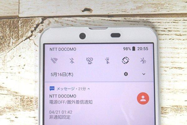SiSO-LAB☆格安SIM、IIJmioでSHARP AQUOS sense plus SH-M07購入。SIMセットアップ。モバイル回線接続テストのため、Wi-Fiオフ。
