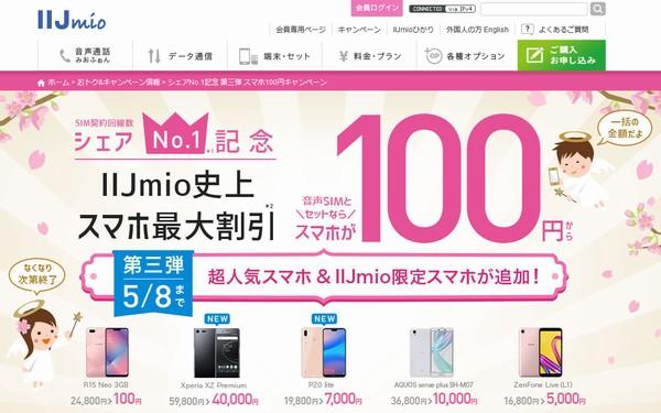 SiSO-LAB☆格安SIM、IIJmioでSHARP AQUOS sense plus SH-M07購入。