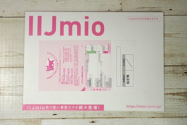 SiSO-LAB☆格安SIM、IIJmioでSHARP AQUOS sense plus SH-M07購入。普段のIIJmio。ピンクカラー。