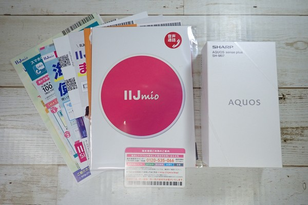 SiSO-LAB☆格安SIM、IIJmioでSHARP AQUOS sense plus SH-M07購入。開封の儀。