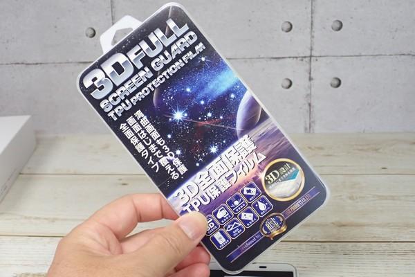 SiSO-LAB☆格安SIM、IIJmioでSHARP AQUOS sense plus SH-M07購入。液晶保護フィルム貼り。