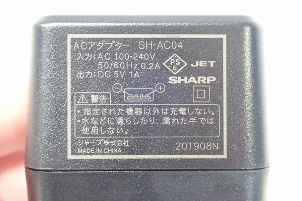 SiSO-LAB☆格安SIM、IIJmioでSHARP AQUOS sense plus SH-M07購入。初充電。ACアダプタ。