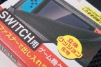 百均浪漫◆任天堂スイッチ(NINTENDO SWITCH)用ソフトケース、SWITCHの持ち運びに便利かな。 @100均 セリア