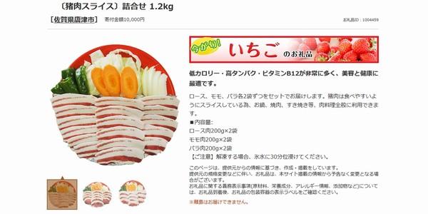 SiSO-LAB☆ふるさと納税。佐賀県唐津市、猪肉スライス 詰め合わせ1.2kg。