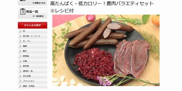 SiSO-LAB☆ふるさと納税。兵庫県朝来市 高たんぱく・低カロリー!鹿肉バラエティセット