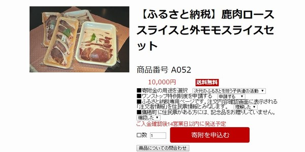 SiSO-LAB☆ふるさと納税。北海道鷹栖町 鹿肉ローススライスと外モモスライスセット。