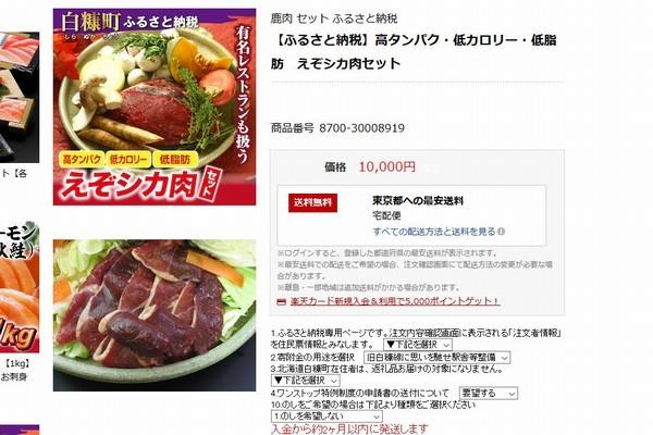 SiSO-LAB☆ふるさと納税。北海道白糠町えぞシカ肉セット