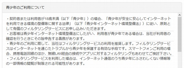SiSO-LAB☆IIJmio i-フィルター解約方法。青少年インターネット環境整備法。
