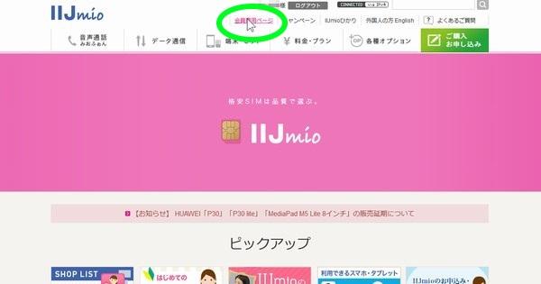 SiSO-LAB☆IIJmio i-フィルター解約方法。まずは会員専用ページ。